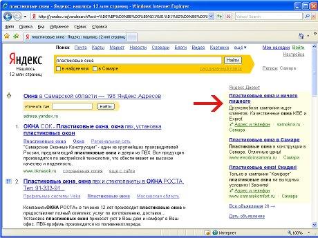 Сайты для контекстная реклама